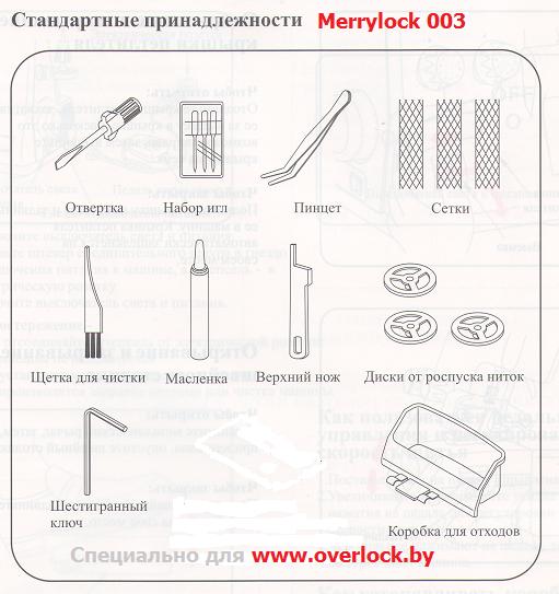 Комплектация Merrylock 003