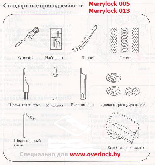 Комплектация Merrylock 005