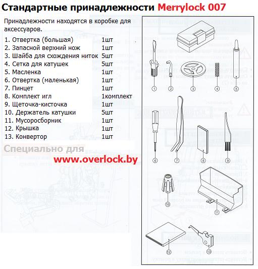 Комплектация Merrylock 007
