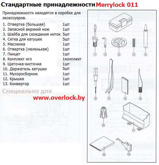 Комплектация Merrylock 011