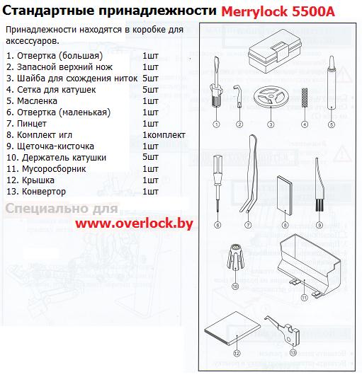Комплектация Merrylock 5500A