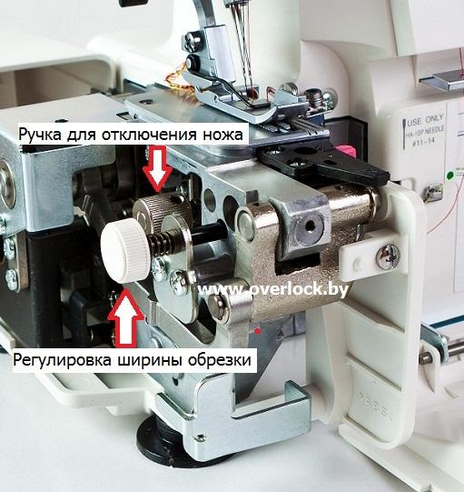 Регулировка ширины обрезки в оверлок Elna 664 PRO