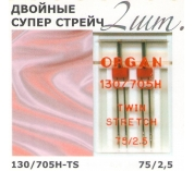Иглы для швейных машин ORGAN Twin Super Stretch (2 шт)