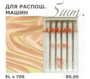 Иглы для швейных машин ORGAN EL 705