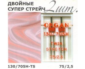 Иглы для швейных машин ORGAN Twin Super Stretch (2 шт) фото